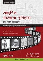 Cover image of ADHUNIK BHARATACHA ITIHAS (MARATHI)
