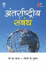Cover image of Antarrastriya Sambandh, 6th Edition