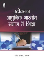 Cover image of Udyemaan Adhunik Bhartiya Samaj Mein Shiksha