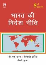 Cover image of Bharat Ki Videsh Niti
