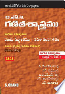 Cover image of A Textbook of B.Sc. Mathematics, Ring Theory and Vector Calculus (Telugu)