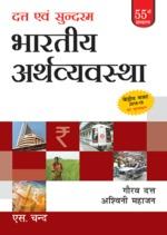 Cover image of Bhartiya Arthvyavastha (Hindi)