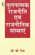Cover image of तुलनात्मक राजनीति एवं राजनीतिक संस्थाएं