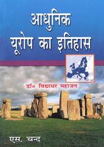 Cover image of Adhunik Europe Ka Itihas