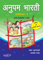 Cover image of Anupam Bharti Praveshika 1