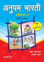 Cover image of Anupam Bharti Praveshika 2