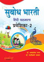 Cover image of Subodh Bharti Praveshika 2