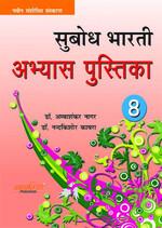Cover image of Subodh Bharti Workbook Bhag 8