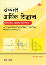 Cover image of Uchchtar Aarthik Siddhant