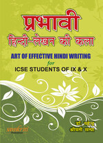Cover image of Art of Effective Hindi Writing For ICSE Students of Class IX and X