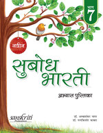 Cover image of Naveen Subodh Bharti Abhyas Pustika Bhag 7