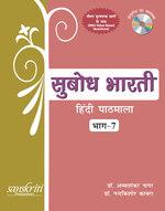Cover image of Subodh Bharti Bhag 7