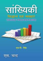 Cover image of Sankhiyaki: Siddhant avam Vyavahar