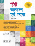 Cover image of Hindi Vyakaran Book 10 A