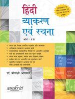 Cover image of Hindi Vyakaran Book 10 B