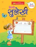 Cover image of Hindi Sulekh Hindi Vyanjan
