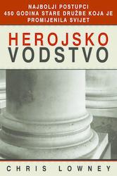 Cover image of Herojsko vodstvo