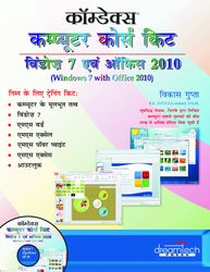 Cover image of Comdex Computer Course Kit: Windows 7 with Office 2010, Hindi